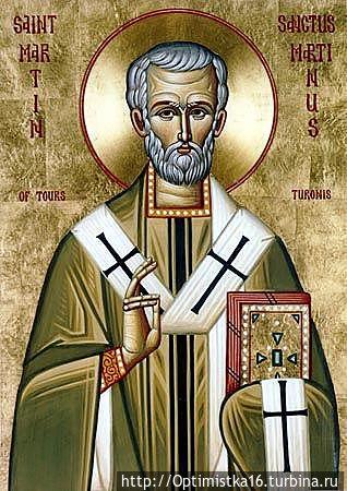 Святой Мартин, один из пяти самых главных святых Франции, человеком был редкостной души и добросердечия. Жил он в IV столетии. И до того, как стал священником, успел побывать военачальником. За свое доброе расположение был прозван Милосердным. По окончании государевой службы, удалился в пустыню Лигуже и, приняв монашество, основал монастырь. Вскоре был провозглашен епископом Тура. На его похороны в 397 году собралось более двух тысяч монахов. Во время похоронной процессии, несмотря на осеннюю пору, расцветали цветы и пели птицы. Фото из интернета.