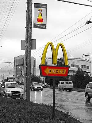 McDonald's вполне вписывается в чувашскую гамму.