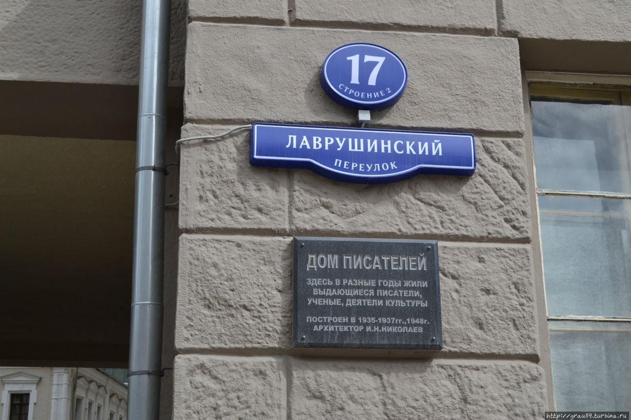 Дом писателей Москва, Россия