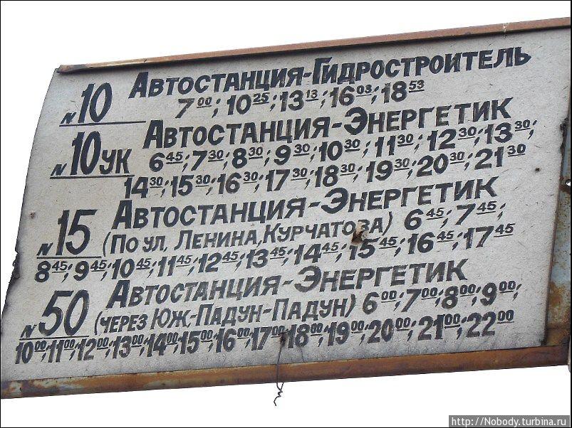 Расписание автобуса 10 (от автовокзала)