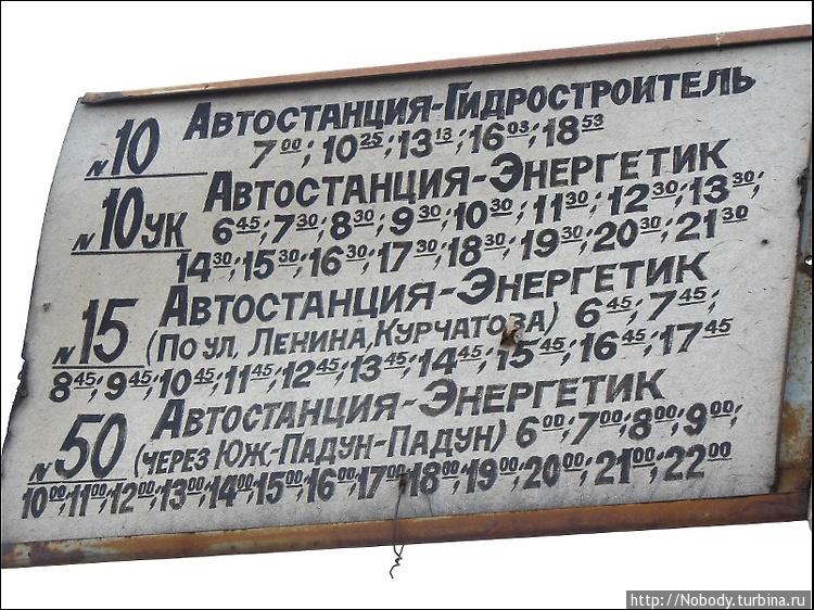Расписание автобуса 10 (о