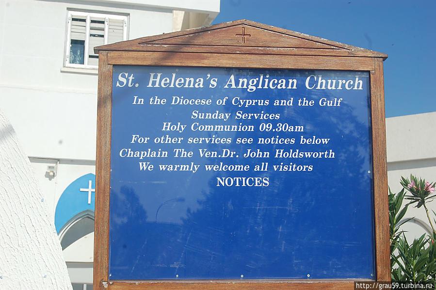Объявление перед церковью
