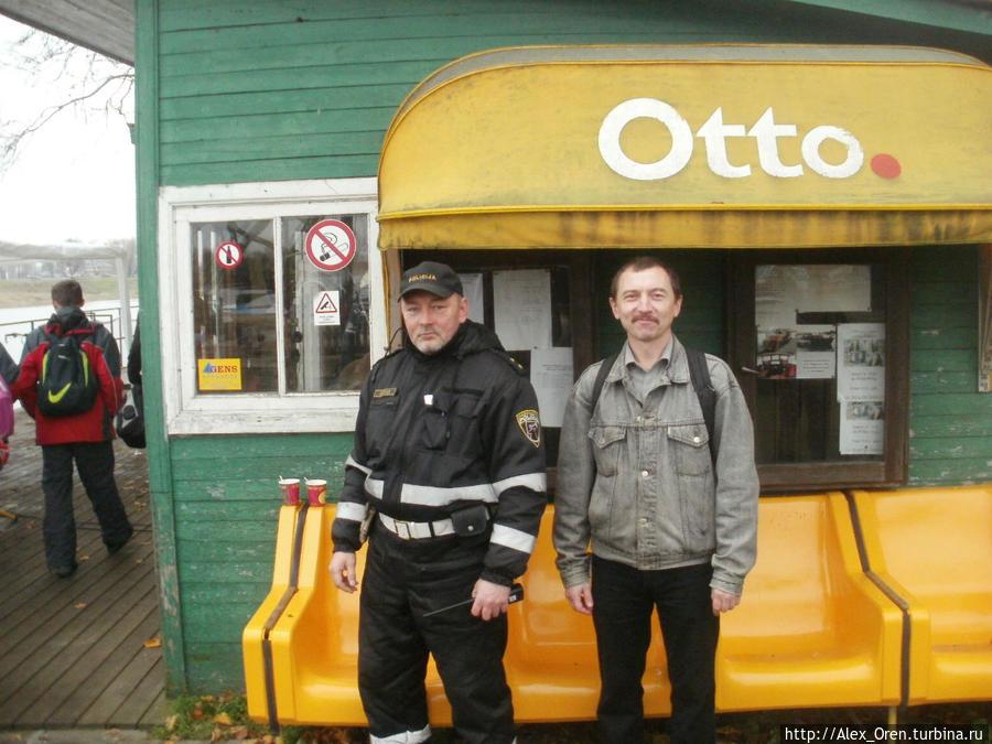 Фото с латышским полицейским.