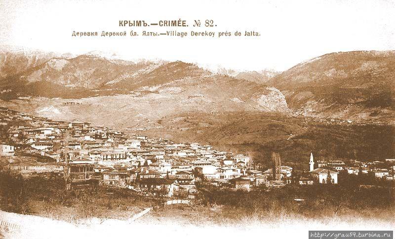 Село Дерекой (фото из Интернета)