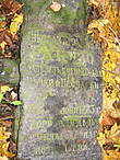 А это надгробие. Церковь сейчас практически со всех сторон окружена кладбищем. Большая часть могил позднего периода, но были найдены и две более ранние, дореволюционные. Оба надгробия в том году лежали на земле — местные жители сообщили о неких уродах (причем, если я правильно помню, не местных), которые своротили эти памятники, видимо, в поисках сокровищ. Ооох... Что с них взять — уроды они и есть — уроды. Вандалы... Конкретно эта могила, как можно видеть из надписи, принадлежит Николаю Кузьмичу Ракузо — местному помещику, умершему в 1883 году.
