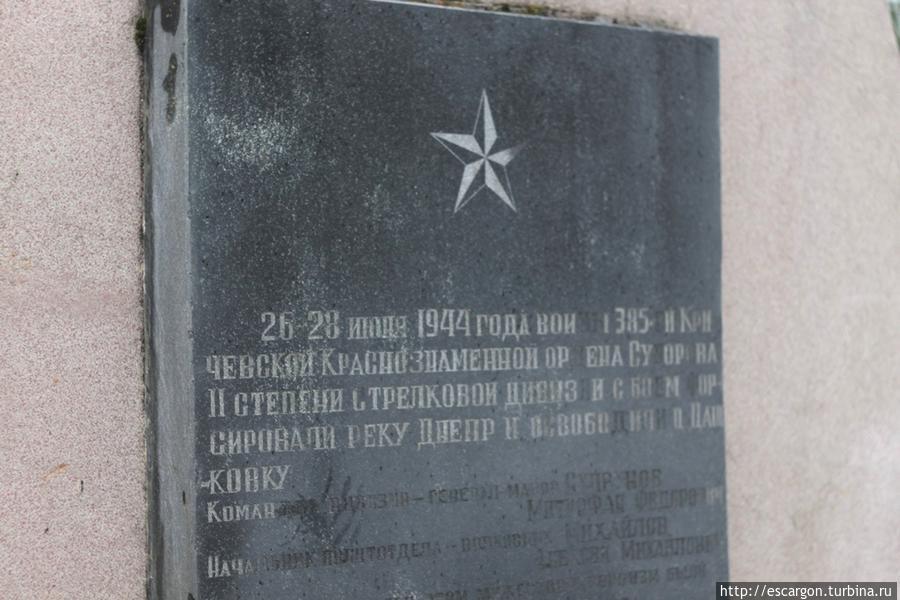 Надпись на памятнике ВОВ