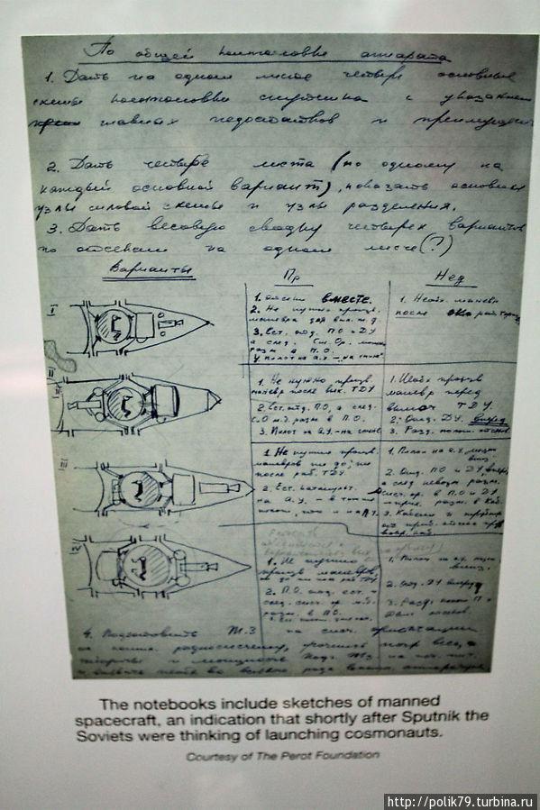 Эскизы советского пилотируемого космического корабля.