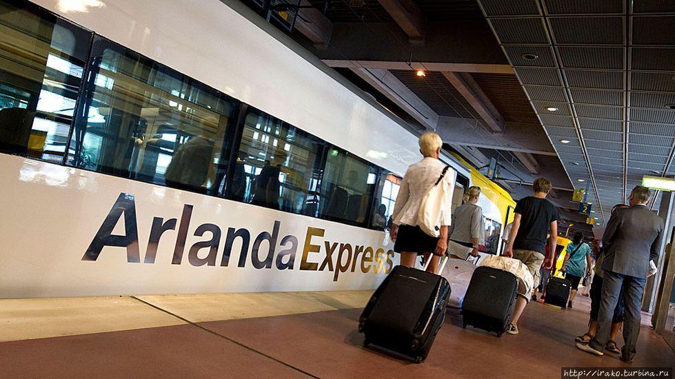 Арланда-экспресс — самый быстрый способ добраться из Аэропорта в Стокгольм (20 минут). Но дороговато.