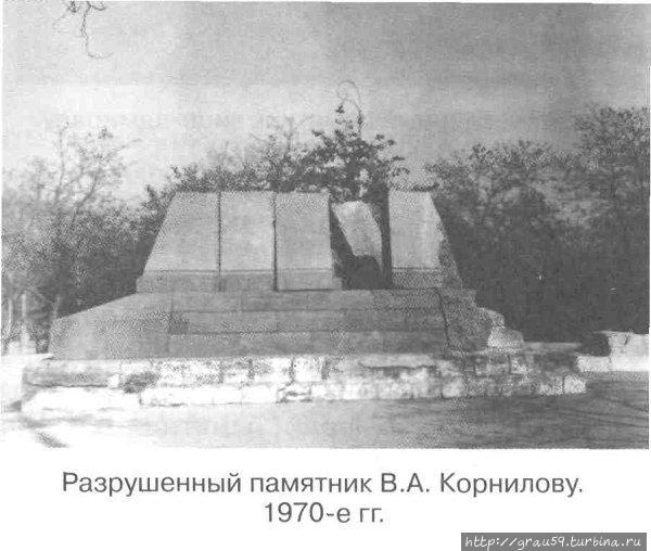 Разрушенный памятник Корнилову