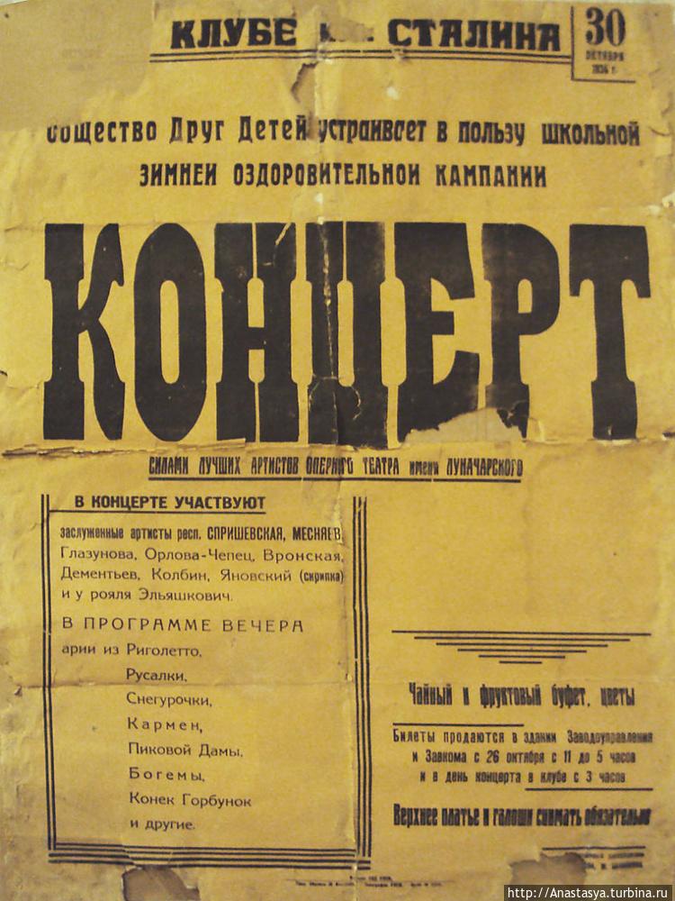 Афиша 1934 года.