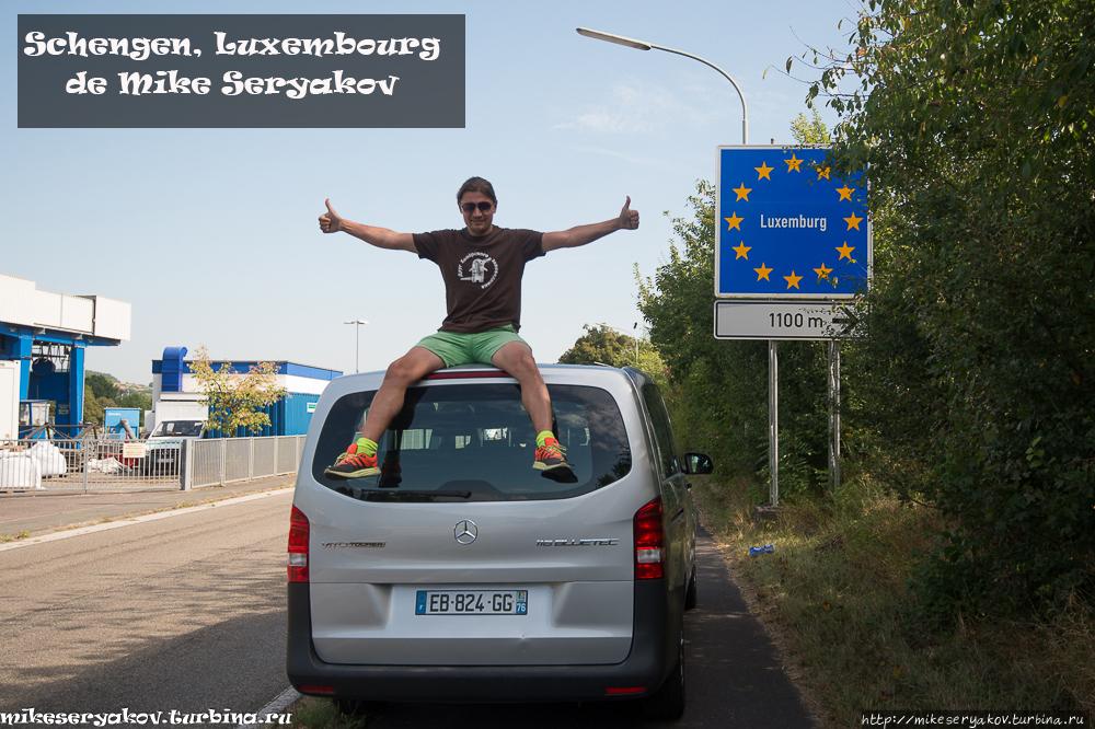 Шенген — город — виза Шенген, Люксембург