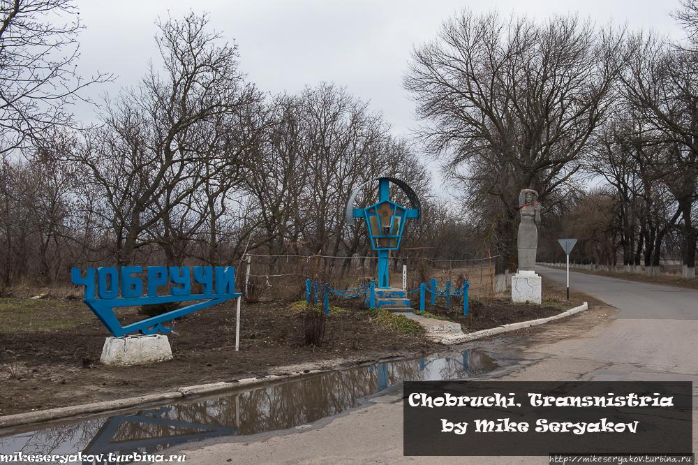 Чобручи — село эпохи СССР