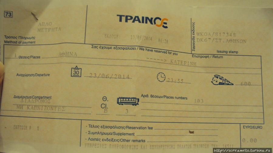 11) Обратный билет из Афин до Катерини