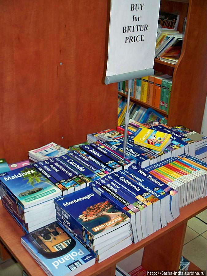 Помимо большого выбора литературы есть хорошая колекция путеводителей