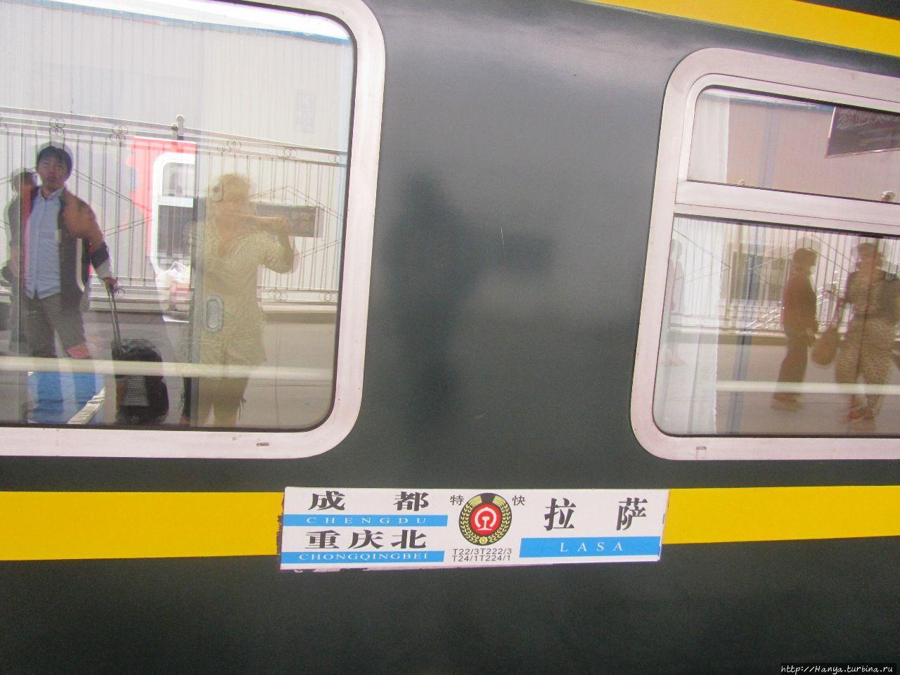 Поезд сообщением Чэнду-Лх
