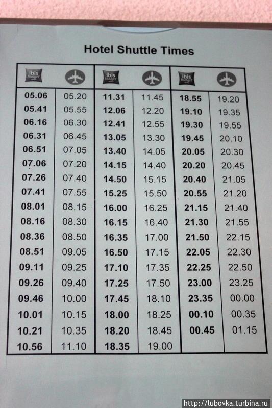 Расписание автобуса-шатла в отеле.
