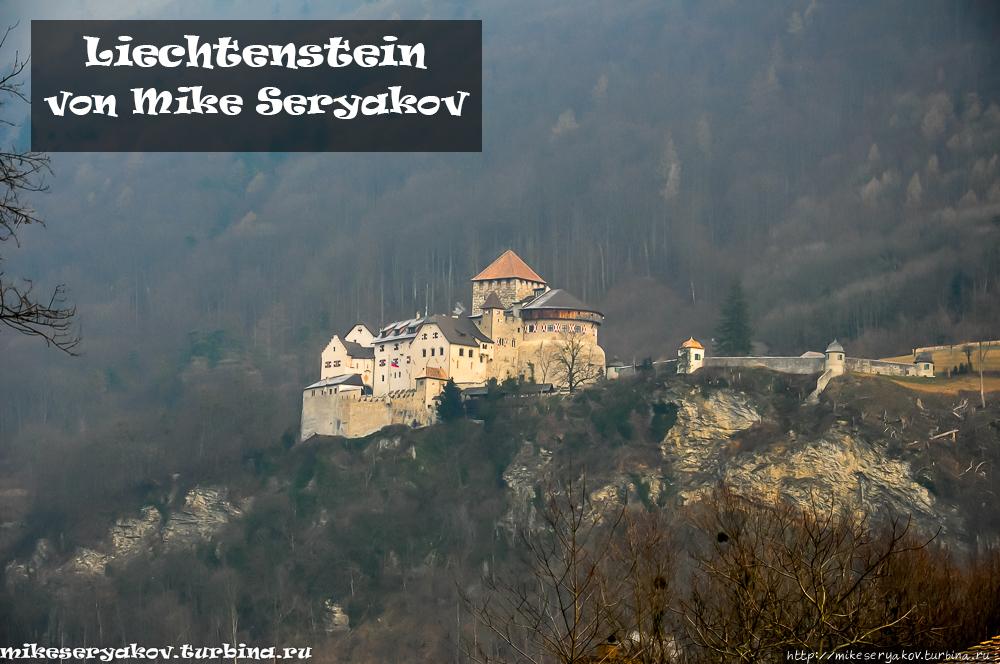 Лихтенштейн. Маленькая Швейцария Лихтенштейн