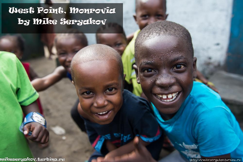 Вест Пойнт Монровия, Либерия