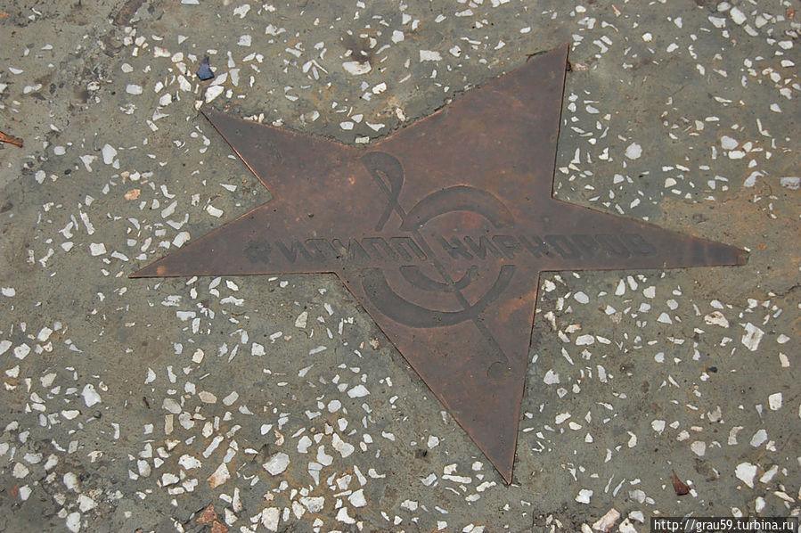 Звезда Филиппа Кирокорова