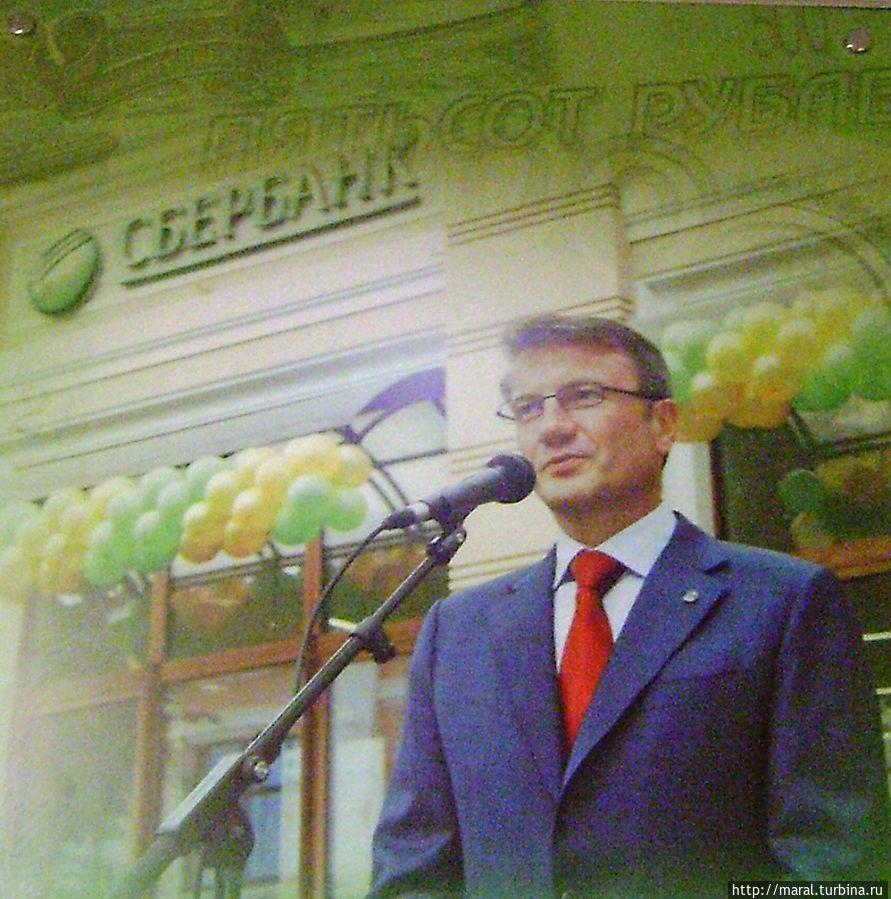 Председатель правления Сберегательного банка Российской Федерации Герман Греф желает удачи посетителям музея