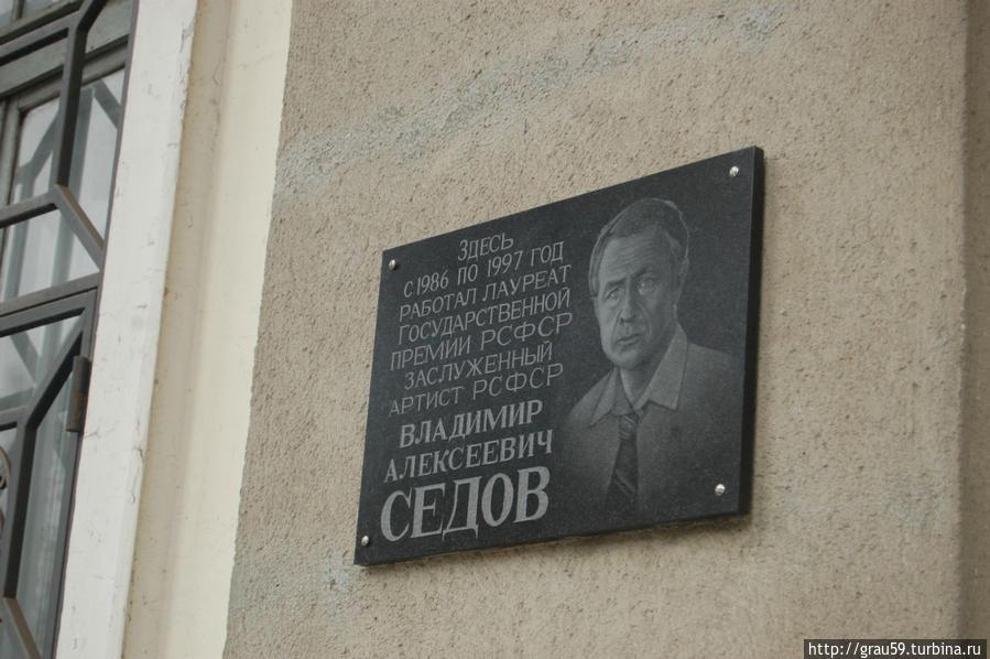 Мемориальная доска Седову В.А.