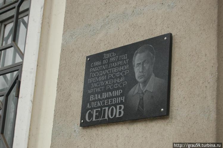 Мемориальная доска Седову