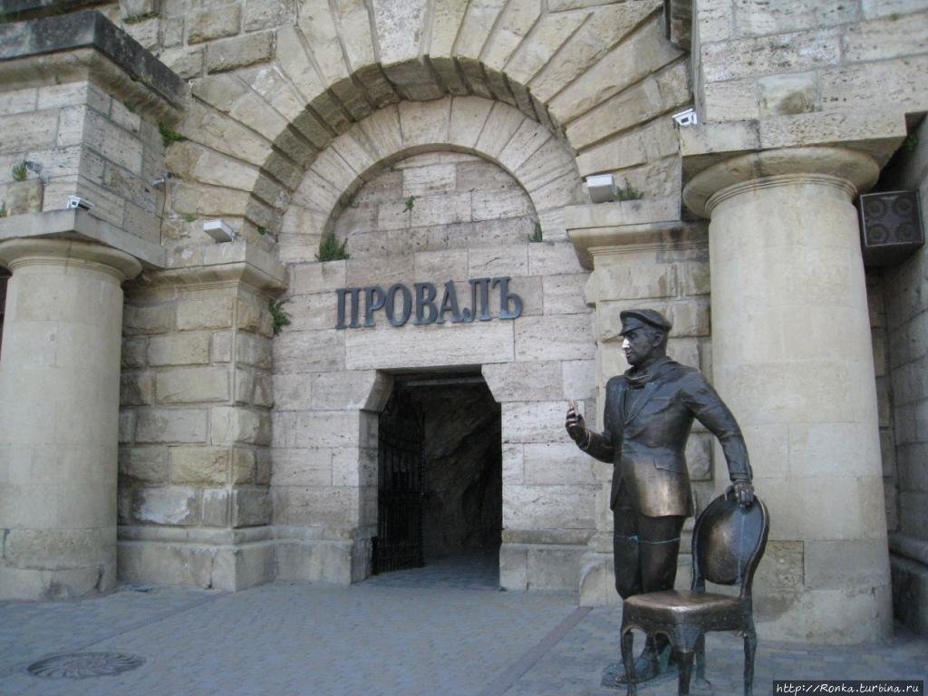 Памятник Остапу Бендеру рядом с проходом к озеру Провал