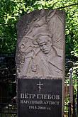Незабываемый Григорий Мелехов — Петр Глебов