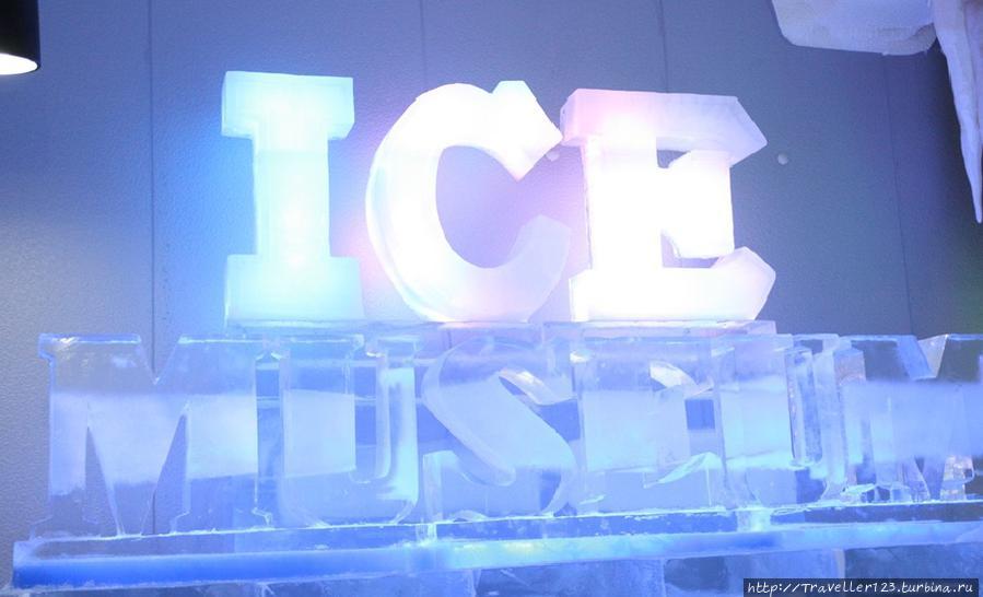 Вот такая вывеска ожидает вас с ледовом музее