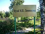 На родине Ломоносова