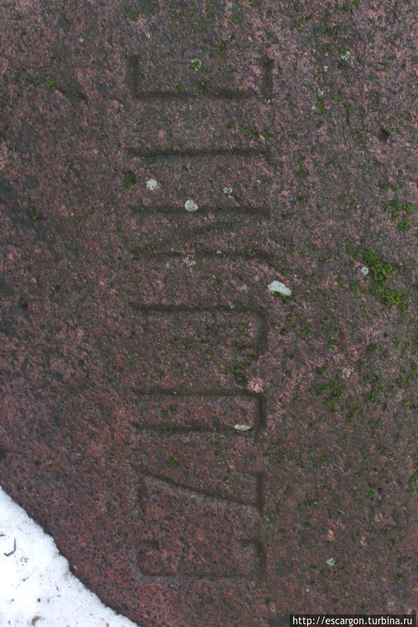 Мемориальный камень, который мы нашли недалеко от усадьбы