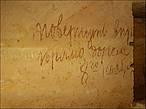 Грамотные инженеры иногда записывали ориентиры на стенах...