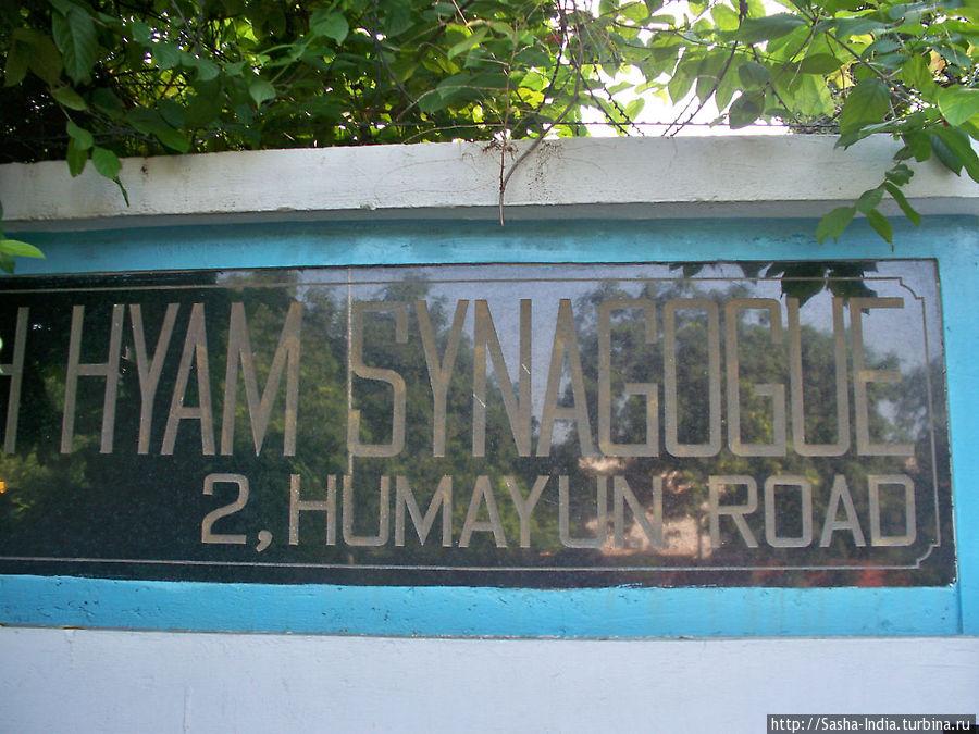 Надпись у входа в Judah Hyam Synagogue