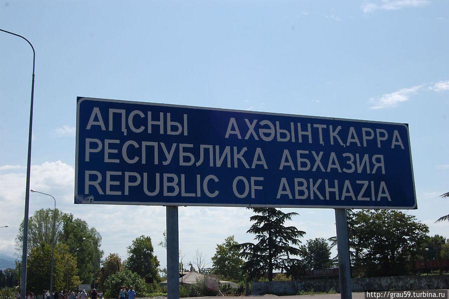 граница абхазии 2016 форум вычеты