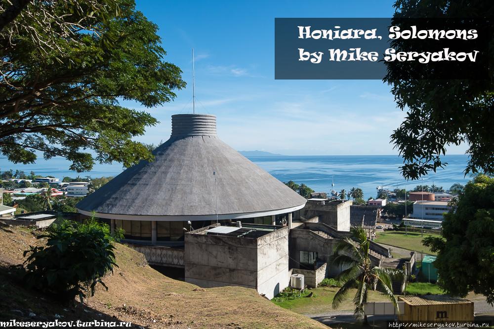 Мемуары Хониары Хониара, остров Гуадалканал, Соломоновы острова