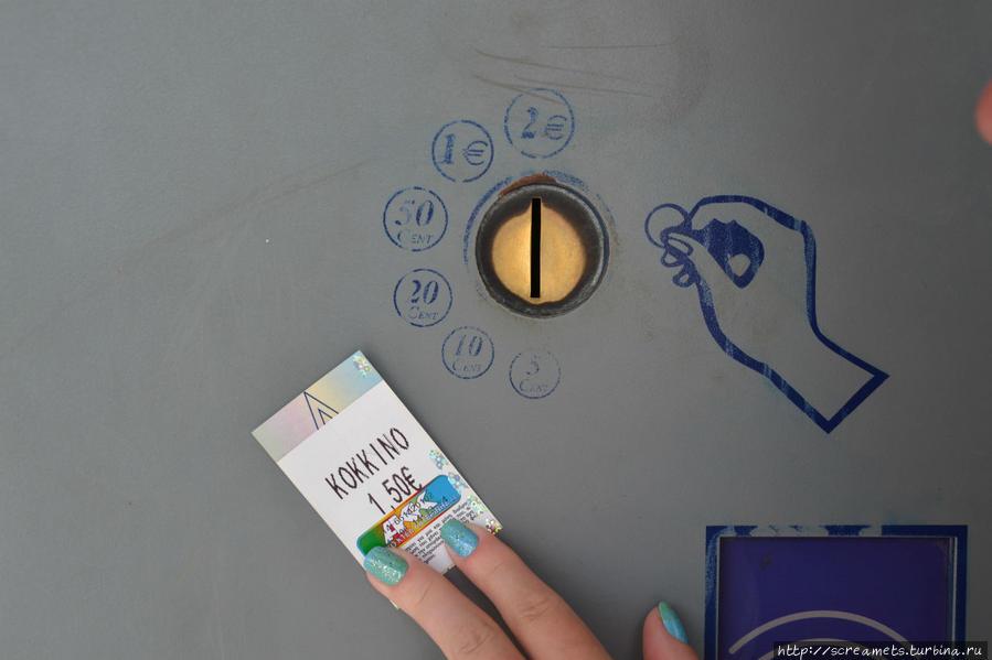 2) Билет на автобус до Катерини из Олимпийской Ривьеры