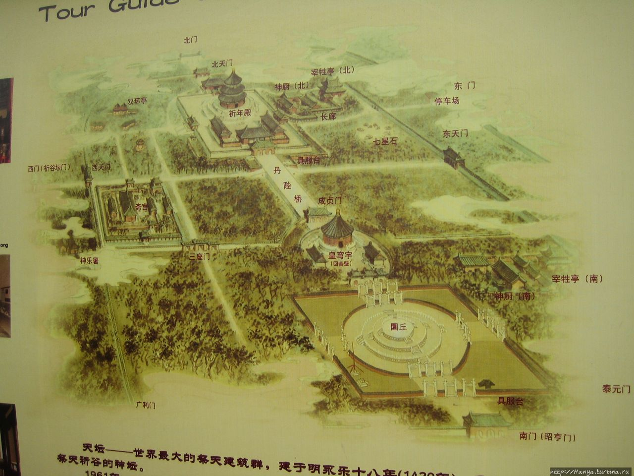 Комплекс Храм Неба. Схема