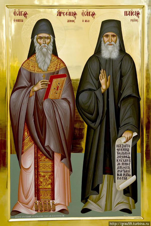 Святой Арсений Каппадокийский и Паисий  Афонский