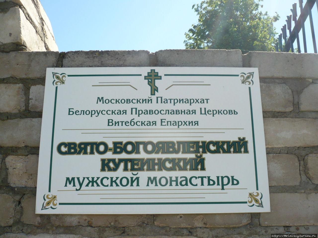 Свято-Богоявленский Кутеинский монастырь Орша, Беларусь
