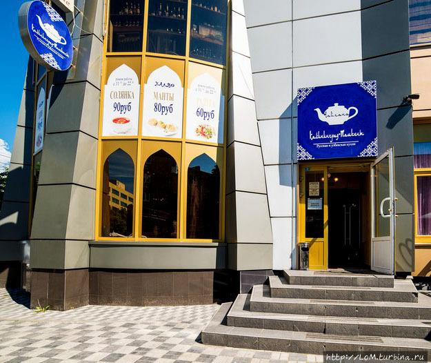 вход в Чайхану-Калининград