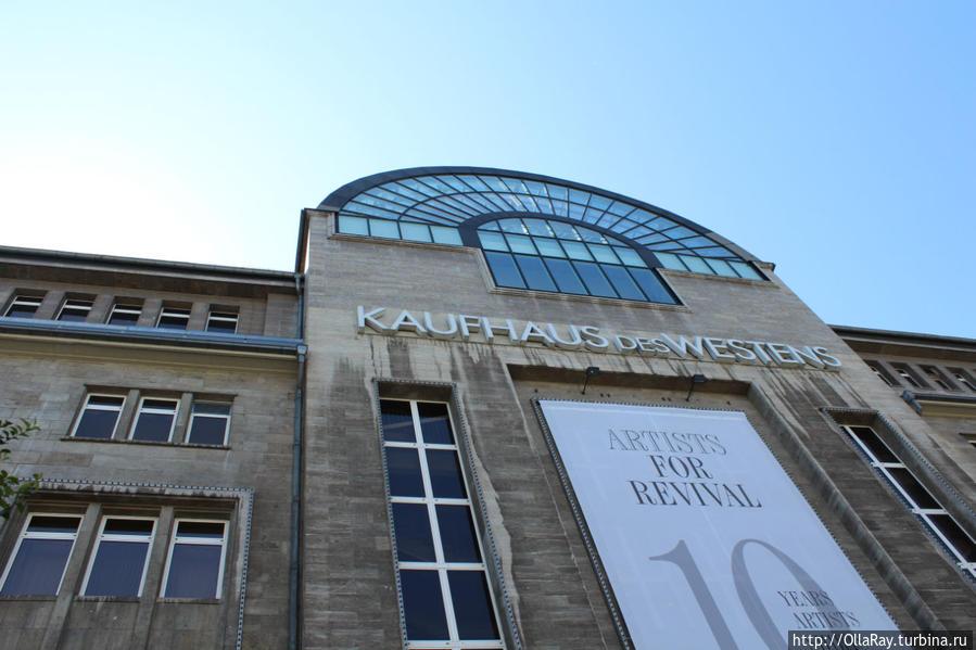 Знаменитый торговый центр KaDeWe