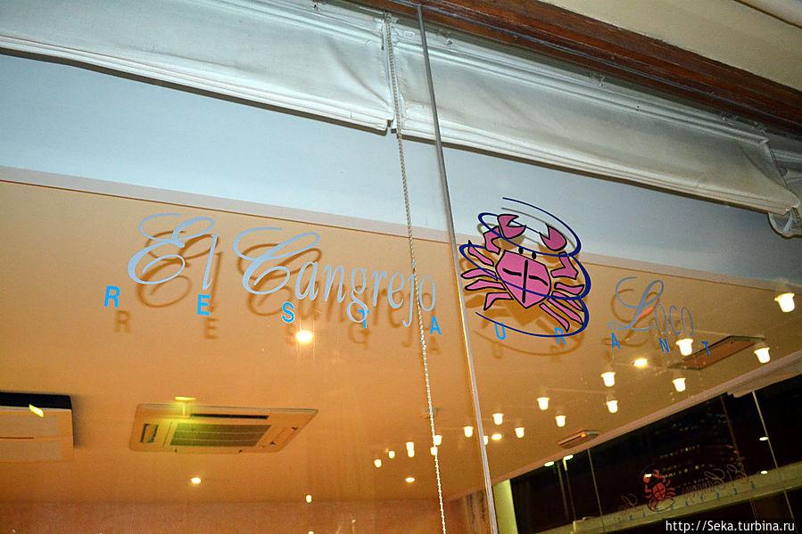 Название ресторана и крабик нарисованы на нескольких стеклах