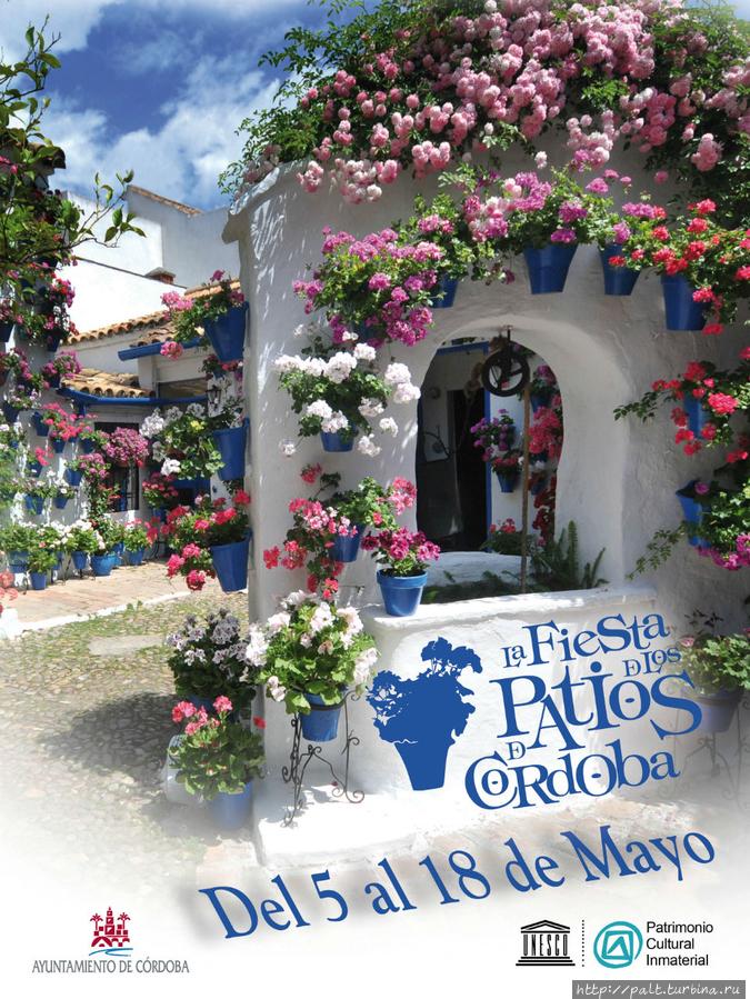 Фестиваль патио в Кордове в 2015 году проводится с 5 по 18 мая (информация с официального сайта Кордовы)