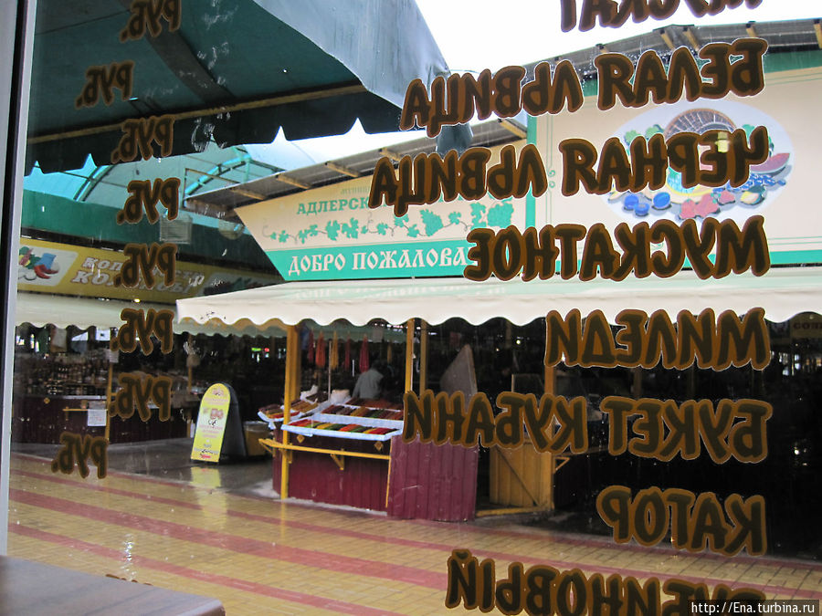 Взгляд на рынок из магазина