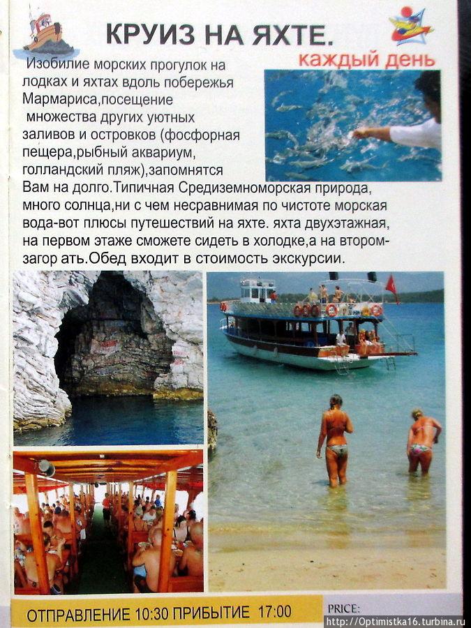 А это описание морской прогулки на русском языке, которое мы взяли в туристическом агентстве.  К нашему удивлению, на фотографии был именно наш кораблик.