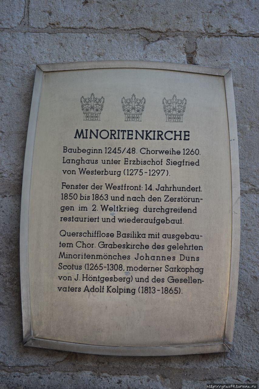 Церковь миноритов Кёльн, Германия