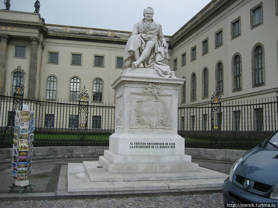 Основное здание университета Гумбольдта