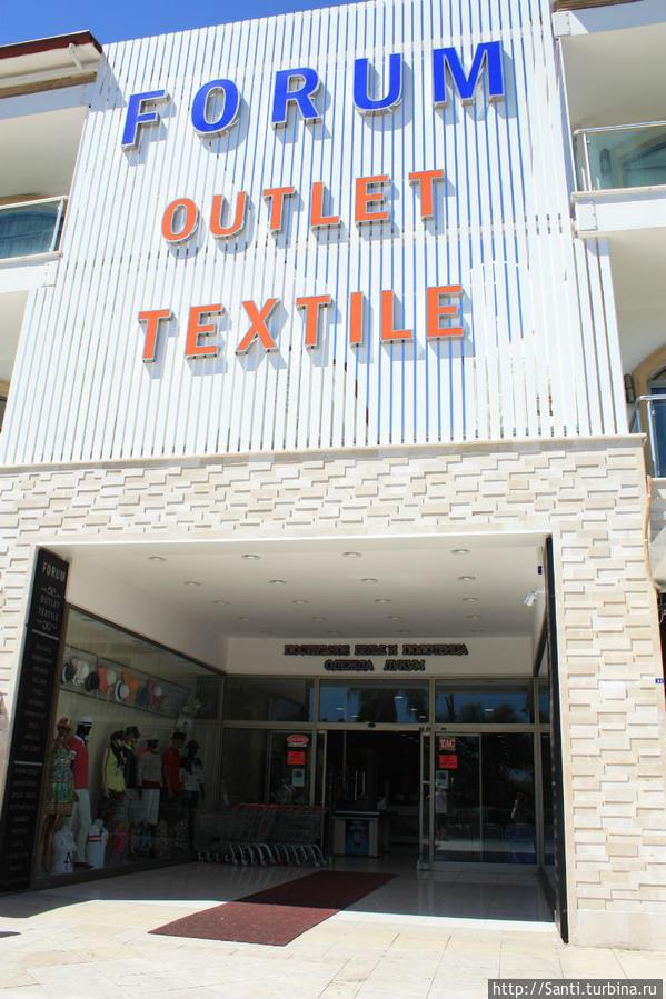 Текстильный центр Мармарис, Турция