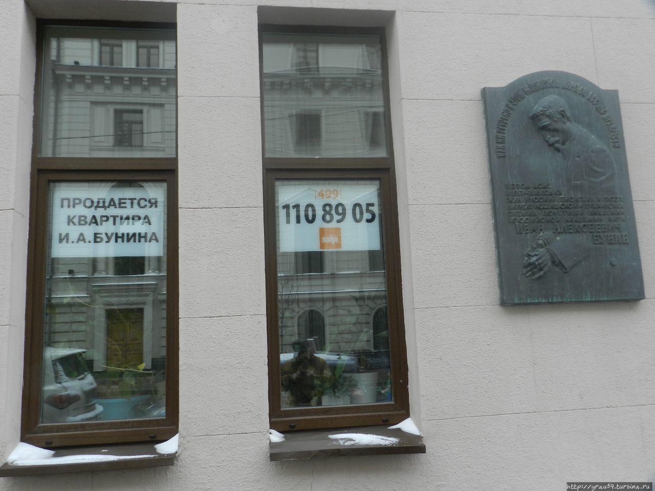 Московские треволнения Ивана Алексеевича Бунина Москва, Россия