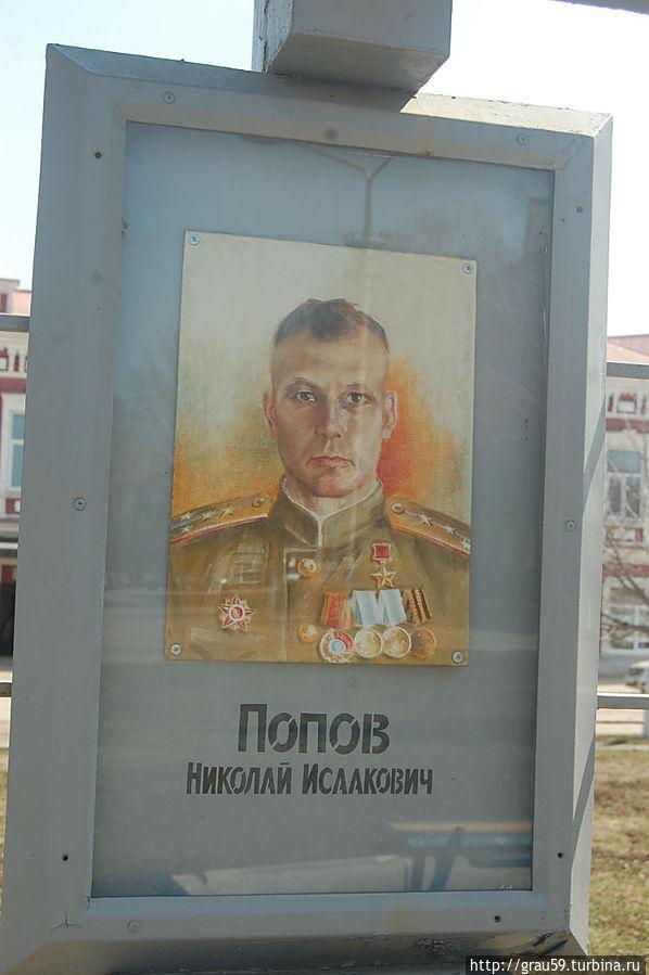 Попов Николай Исаакович (1920 — 2000).   Звание Героя Советского Союза присвоено 15 мая 1946 года.  После ухода на пенсию жил в городе Петровске. Умер 23 сентября 2000 года.